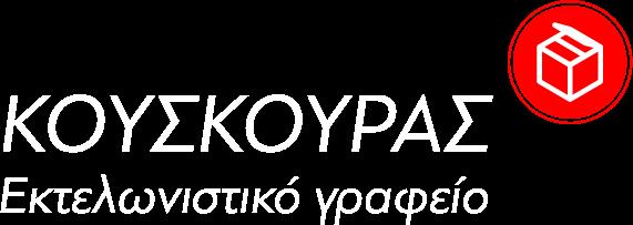 Kouskouras Logo
